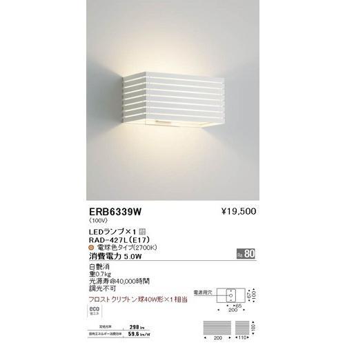 遠藤照明 ERB6339W LEDブラケット LEDブラケット LEDランプ×1付 電球色 白艶消 重0.7kg 調光不可 [代引き不可]