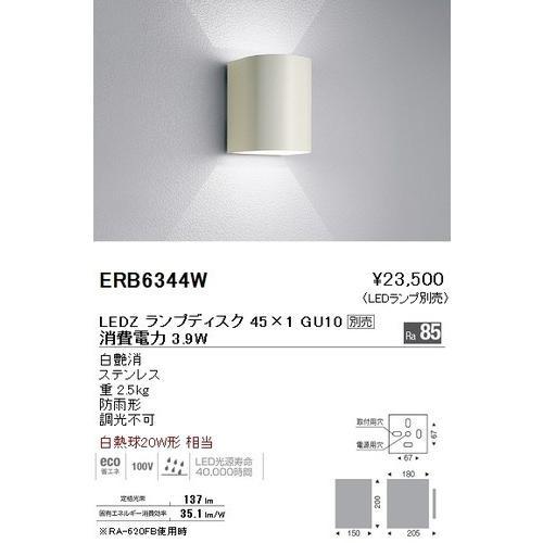 遠藤照明 ERB6344W LEDアウトドアブラケット LEDランプ別売 白艶消 ステンレス 重2.5kg 調光不可 [代引き不可]