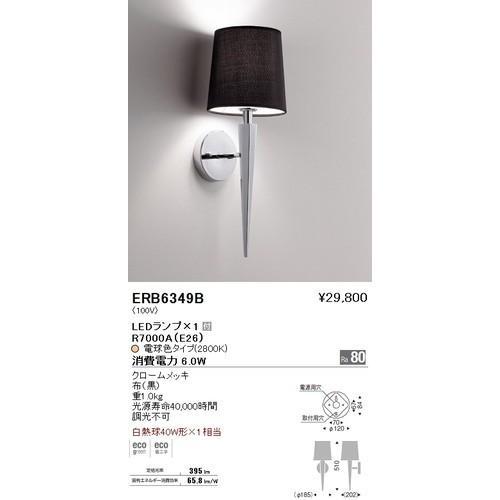遠藤照明 ERB6349B LEDブラケット LEDランプ×1付 電球色クロームメッキ 電球色クロームメッキ 布(黒)重1.0kg 調光不可 [代引き不可]