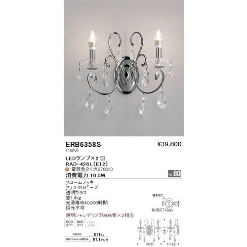 遠藤照明 ERB6358S LEDブラケット LEDランプ×2付 電球色 クロームメッキ クリスタルビーズ重1.4kg [代引き不可]
