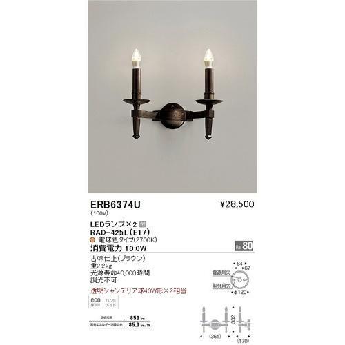 遠藤照明 ERB6374U LEDブラケット LEDブラケット LEDランプ×2付 電球色 古味仕上(ブラウン) 重2.2kg [代引き不可]