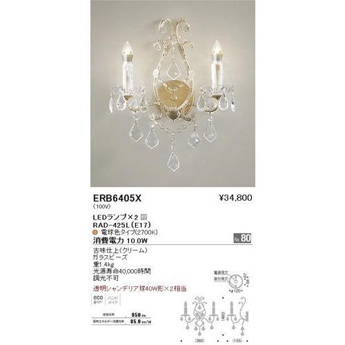 遠藤照明 遠藤照明 ERB6405X LEDブラケット LEDランプ×2付 電球色 古味仕上(クリーム)ガラスビーズ重1.4kg [代引き不可]