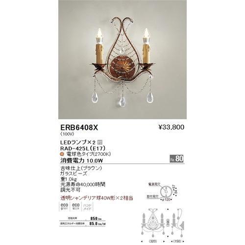 遠藤照明 ERB6408X LEDブラケット LEDランプ×2付 電球色 電球色 古味仕上(ブラウン)ガラスビーズ重1.0kg [代引き不可]
