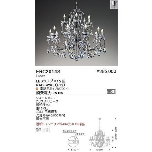 遠藤照明 ERC2014S LEDシャンデリア LEDランプ×15付 電球色 クロームメッキ クリスタルビーズ 重13.0kg [代引き不可]