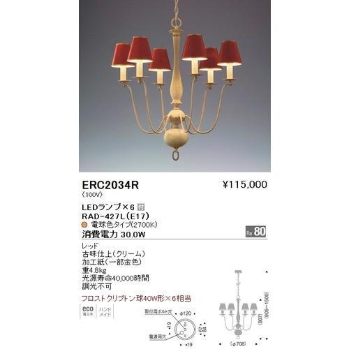 遠藤照明 ERC2034R LEDシャンデリア LEDランプ×6付 電球色 レッド 古味仕上(クリーム) 加工紙 重4..8kg [代引き不可]