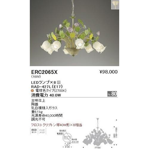 遠藤照明 ERC2065X LEDシャンデリア LEDランプ×8付 電球色 古味仕上 陶器 乳白模様入ガラス 重6.1kg [代引き不可]