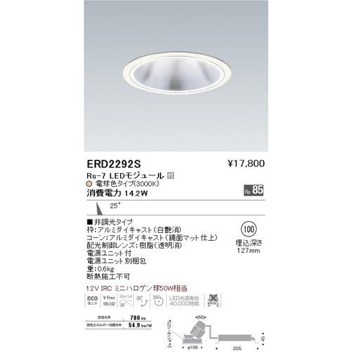 遠藤照明 遠藤照明 遠藤照明 ERD2292S LEDユニバーサルダウンライト Rs-7 25° 非調光 電球色3000K [代引き不可] d16