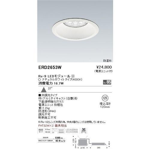 遠藤照明 ERD2653W LED防湿形ベースダウンライト Rs-9 37° 非調光 ナチュラルホワイト4000K [代引き不可]