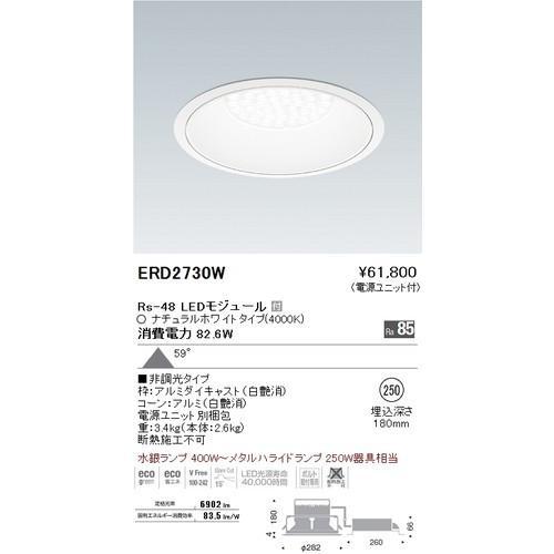 遠藤照明 ERD2730W LEDリプレイスダウンライト Rs-48 59° 59° 非調光 ナチュラルホワイト4000K 埋込φ250 [代引き不可]