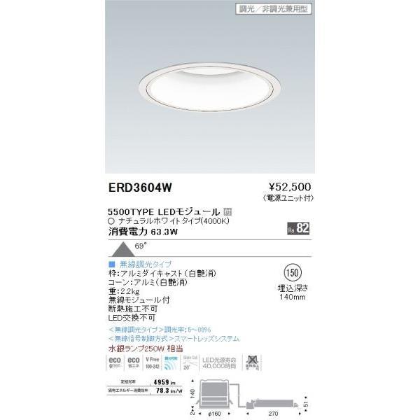 遠藤照明 ERD3604W LEDベースダウンライト ARCHI 69° 69° 5500タイプ 無線調光 ナチュラルホワイト4000K [代引き不可]
