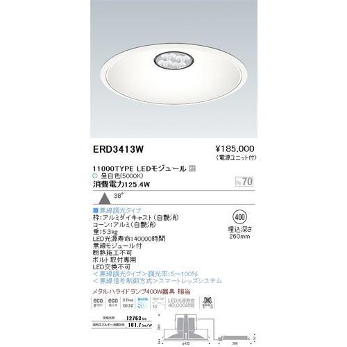 遠藤照明 ERD3413W LEDリプレイスダウンライト ARCHI 38° 11000タイプ 無線調光 浅型 昼白色5000K [代引き不可]