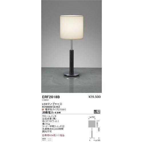 遠藤照明 ERF2018B LEDスタンドライト LEDランプ×1付 電球色 クロームメッキ 合成皮革 布 重2.5kg [代引き不可]