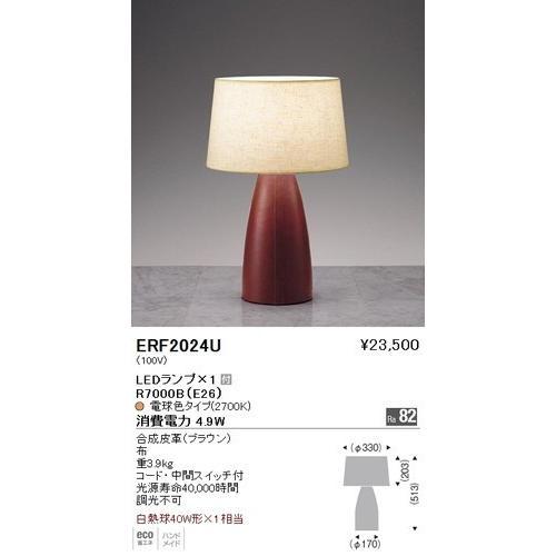 遠藤照明 ERF2024U LEDスタンドライト LEDランプ×1付 電球色 電球色 合成皮革(ブラウン) 布 重3.9kg [代引き不可]