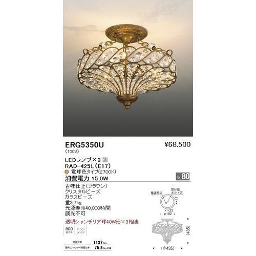 遠藤照明 ERG5350U LEDシーリングライト LEDランプ×3付 電球色 古味仕上 クリスタルビーズ 重3.7kg [代引き不可]