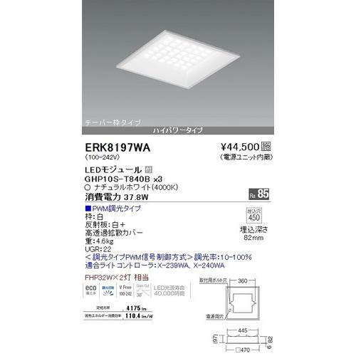 遠藤照明 遠藤照明 遠藤照明 ERK8197WA LEDスクエアベースライト フラットパネルタイプ LEDモジュール付 ナチュラルホワイト [代引き不可] 22f