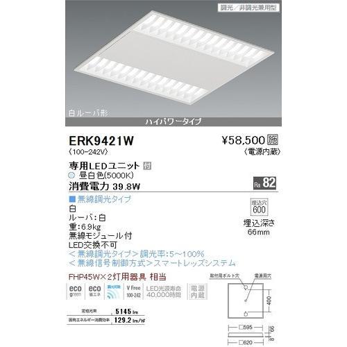 遠藤照明 遠藤照明 遠藤照明 ERK9421W LEDスクエアベースライト 白ルーバ形 専用LEDユニット付 昼白色 重6.9kg LED交換不可 [代引き不可] 76e