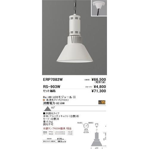 遠藤照明 ERP7082W テクニカルペンダント Rs-48 LEDモジュール付 高演色 角度60度 角度60度 非調光 [代引き不可]