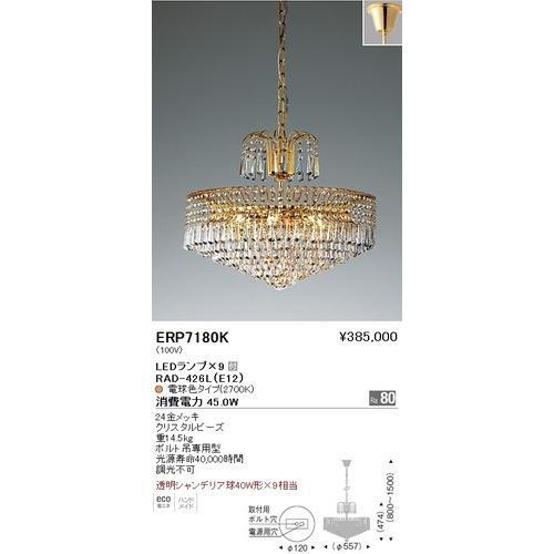 遠藤照明 ERP7180K シャンデリア LEDランプ×9付 RAD-426L(E12) 電球色 クリスタルビーズ 重14.5kg [代引き不可]
