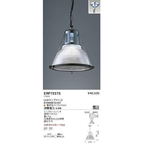 遠藤照明 遠藤照明 遠藤照明 ERP7237S ペンダント LEDランプ×1付 R7000A(E26) 電球色 ユニクロームメッキ 重3.7kg [代引き不可] ce3