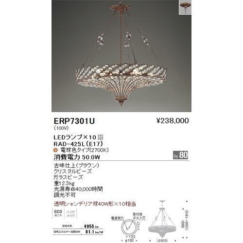 遠藤照明 ERP7301U ペンダント LEDランプ×10付 RAD-425L(E17) 電球色 古味仕上(ブラウン) 重12.3kg [代引き不可]