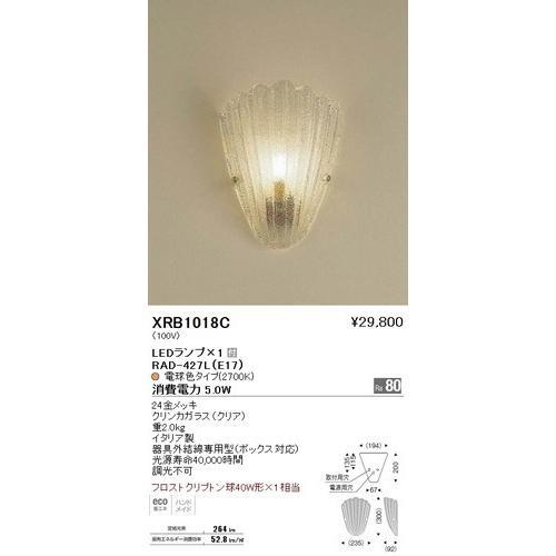 遠藤照明 XRB1018C LEDブラケット フロストクリプトン球×1 非調光 24金メッキ クリンガラス(クリア) [代引き不可]