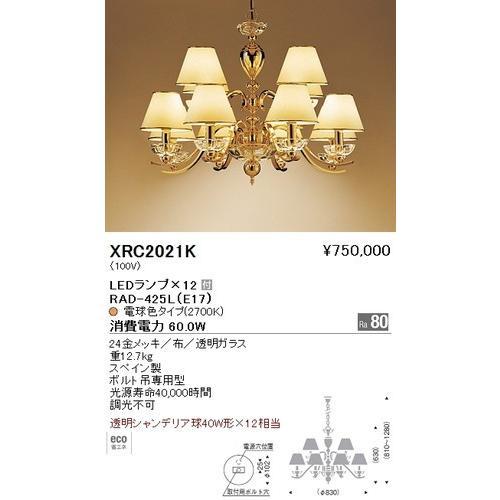 遠藤照明 XRC2021K LEDシャンデリア 透明シャンデリア球×12 非調光 24金メッキ 布 ガラス(透明) [代引き不可]