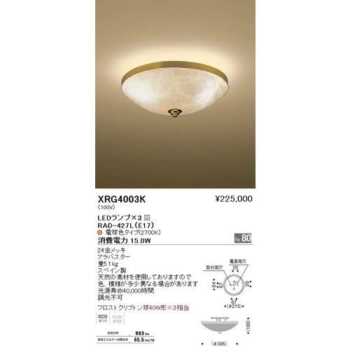 遠藤照明 XRG4003K LEDシーリンライトグ フロストクリプトン球×3 非調光 24金メッキ アラバスター [代引き不可]