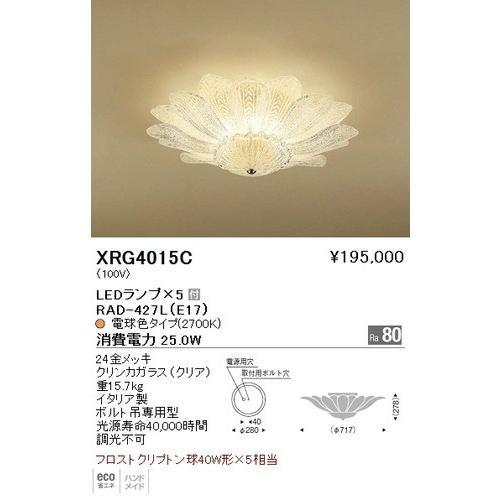 遠藤照明 XRG4015C LEDシャンデリア フロストクリプトン球×5 非調光 24金メッキ クリンカガラス(クリア) [代引き不可]