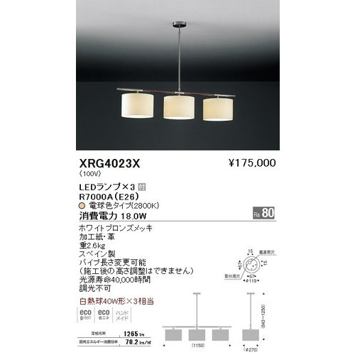 遠藤照明 XRG4023X LEDペンダント 白熱球×3 非調光 ホワイトブロンズメッキ 加工紙・皮 [代引き不可]