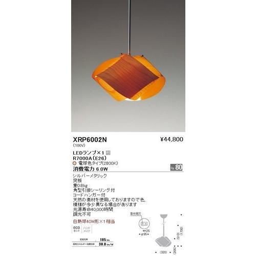 遠藤照明 XRP6002N XRP6002N LEDペンダント 白熱球×1 非調光 シルバーメタリック 突板(W320) [代引き不可]