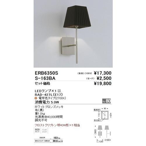 遠藤照明 ERB6350S+S163BA ERB6350S+S163BA セット品 LEDブラケットライト 布(黒) LEDランプ付 [代引き不可]
