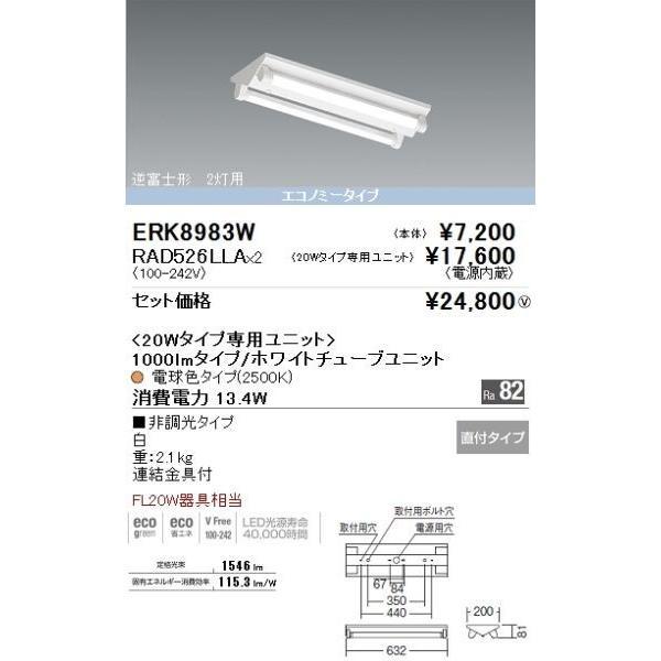 遠藤照明 ERK8983W+RAD526LLAx2 セット品 LEDベースライト 逆富士形 電球色 2灯用 専用ユニット付 [代引き不可]