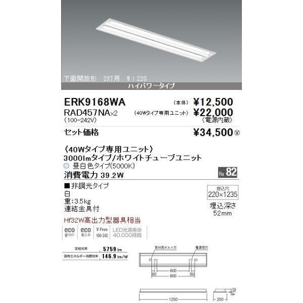 遠藤照明 ERK9168WA+RAD457NAx2 セット品 LEDベースライト 下面開放形 昼白色 2灯用 専用ユニット付 [代引き不可]