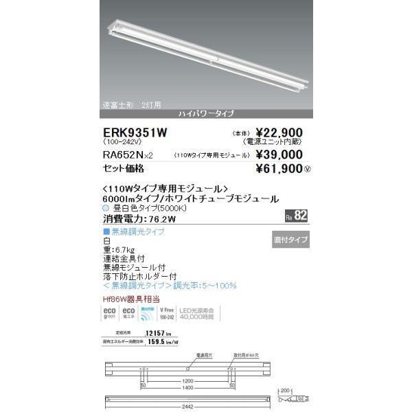 遠藤照明 ERK9351W+RA652Nx2 セット品 直管形LEDベースライト 逆富士形 昼白色 2灯用 専用モジュール付 [代引き不可]
