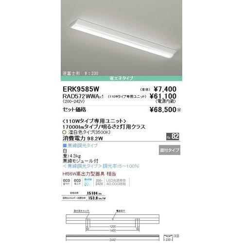 遠藤照明 ERK9585W+RAD572WWA セット品 LEDベースライト 逆富士形 逆富士形 温白色 1灯用 専用ユニット付 [代引き不可]