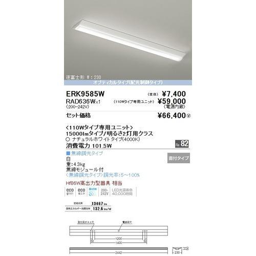 遠藤照明 ERK9585W+RAD636W セット品 LEDベースライト 逆富士形 ナチュラルホワイト専用ユニット付 ナチュラルホワイト専用ユニット付 [代引き不可]