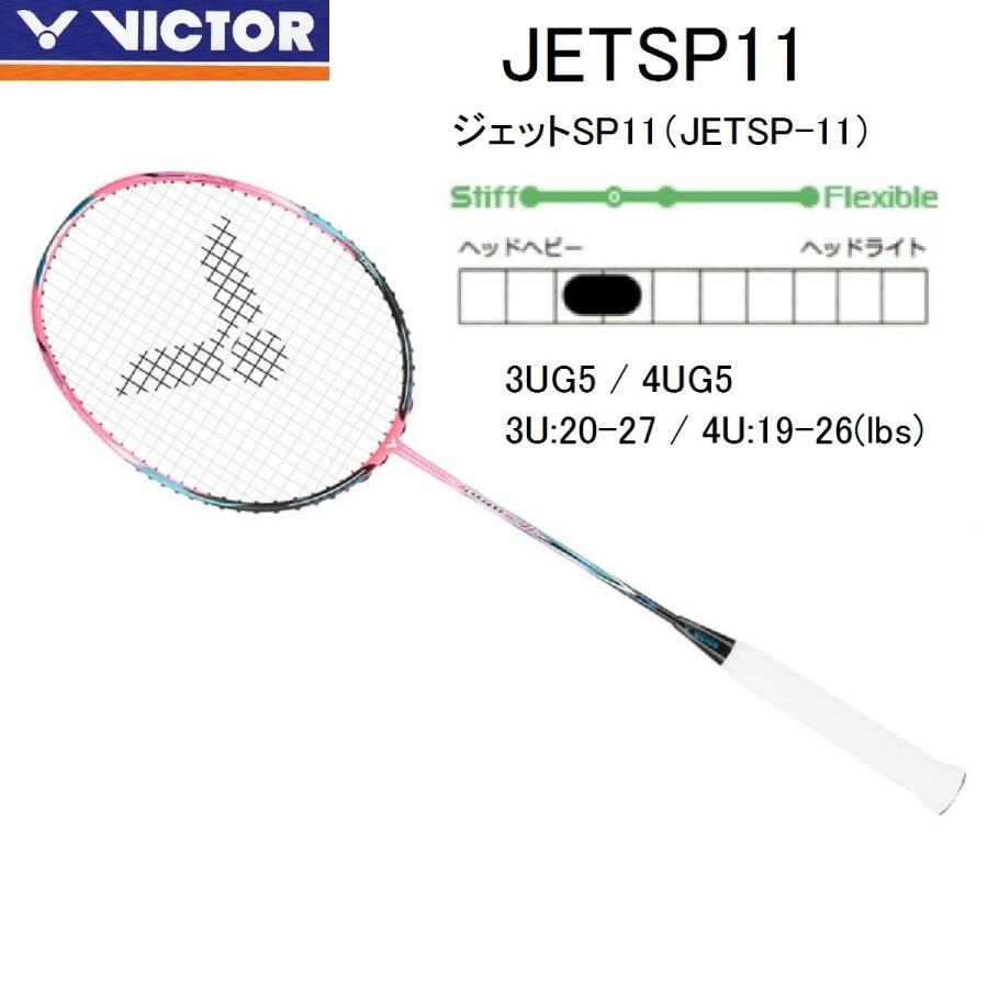 VICTOR JETSP-11 ビクター ジェットSP11 バドミントンラケット 3Uイーブン 4Uややヘッドヘビー 硬め