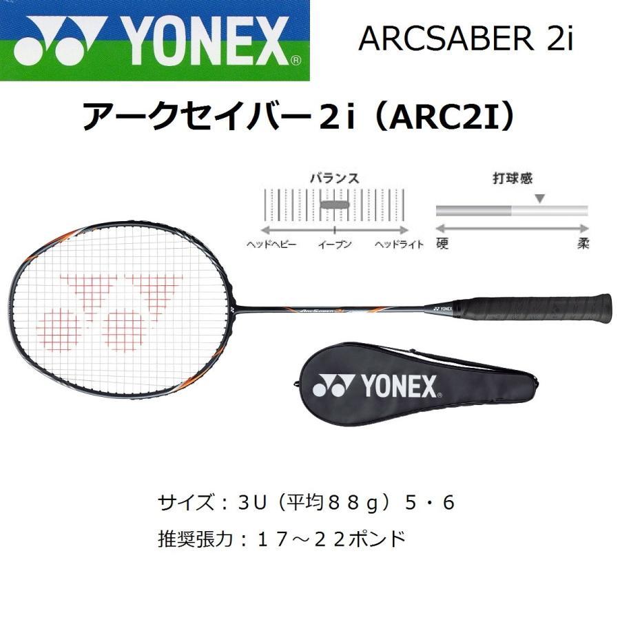YONEX ARC2I ヨネックス アークセイバー2i バドミントン ラケット ヘッドライト ARCSABER 2 i