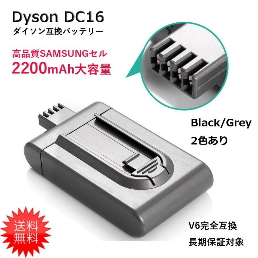 ダイソン dyson dc16対応 大容量互換バッテリー 2200mah :dyson-dc16