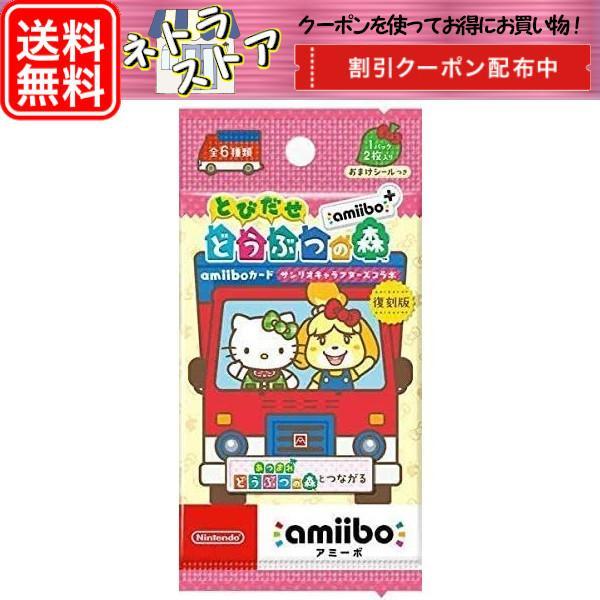 新品 とびだせ どうぶつの森 amiibo+ amiiboカード サンリオキャラクターズコラボ 1パック