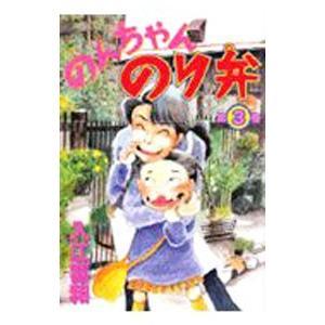 のんちゃんのり弁 3/入江喜和|netoff2