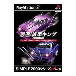PS2/最速!族車キング〜仏恥義理伝説〜 SIMPLE2000シリーズUltimate Vol.3 netoff2