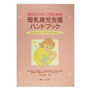 NICUスタッフのための母乳育児支援ハンドブック/大山牧子|netoff2
