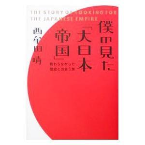 僕の見た「大日本帝国」/西牟田靖