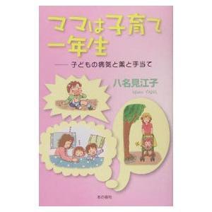 ママは子育て一年生/八名見江子 netoff2