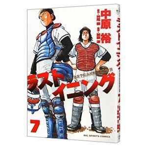 ラストイニング 7/中原裕 netoff2