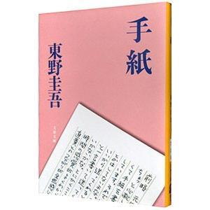 手紙/東野圭吾 netoff2