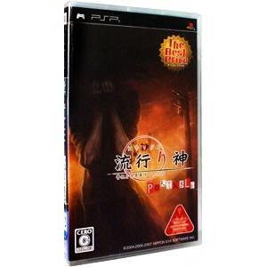 PSP/流行り神 PORTABLE 警視庁怪異事件ファイル The Best Price netoff2