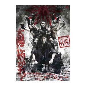 DVD/劇団EXILES 「太陽に灼かれて」|netoff2