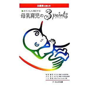赤ちゃんも満足する母乳育児の3points/柚原健男|netoff2